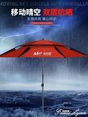 佳釣尼東來2.4米雙層釣魚傘釣傘2.2米萬向防雨加厚大雨傘摺疊漁傘 HM 范思蓮恩