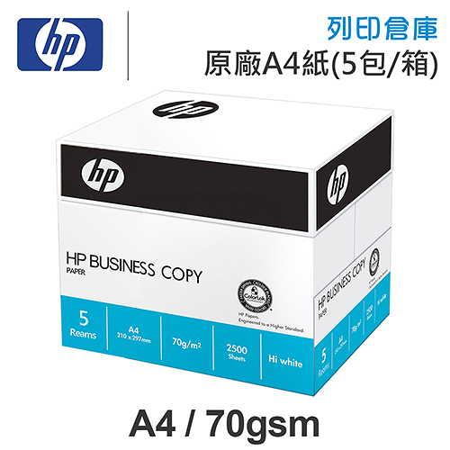 HP BUSINESS COPY 多功能影印紙 A4 70g (5包/箱)
