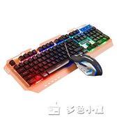 機械手感鍵盤滑鼠套裝背光有線鍵鼠游戲電競臺式電腦igo「多色小屋」