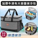 加厚牛津布大容量保冷包 保冷袋 保溫包 野餐包(33L)