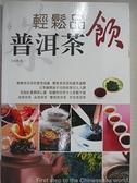 【書寶二手書T1/嗜好_G6M】輕鬆品飲普洱茶_王緝東