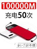 行動電源 100000大容量充電寶20000毫安蘋果手機通用迷你移動電源正品專用vivo華為超薄oppo小巧小米