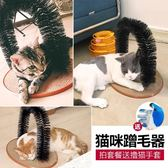 拱門貓蹭毛器抓癢器撓癢貓咪蹭毛器玩具毛刷梳毛器自動逗貓貓用品ATF 錢夫人小舖