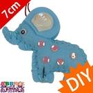 B0087_DIY大象穿洞香包_材料包_附塑膠針線不含棉花_#端午DIY教具美勞勞作材料包
