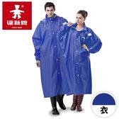 【達新牌】達新馳素色前開式雨衣-深藍 / A1129_D13B