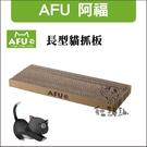 AFU[貓抓板-長形,ACS40,1片]...