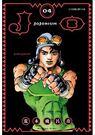 JOJONIUM~JOJO的奇妙冒險盒裝版~04