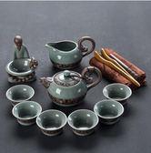 汝窯哥窯茶具套裝整套家用冰裂釉陶瓷功夫紫砂茶壺茶杯蓋碗禮盒裝 NMS漾美眉韓衣