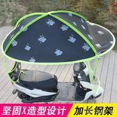 電動摩托車擋雨棚車篷擋風罩全封閉電瓶加厚加固雨防傘防曬遮陽傘 伊芙莎YYS