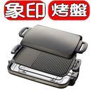 象印【EA-DNF10】分離式鐵板燒烤組