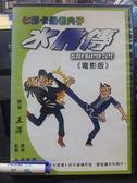 影音專賣店-B30-004-正版VCD*動畫【七彩卡通老夫子:水虎傳 劇場版(電影版)】-國語發音
