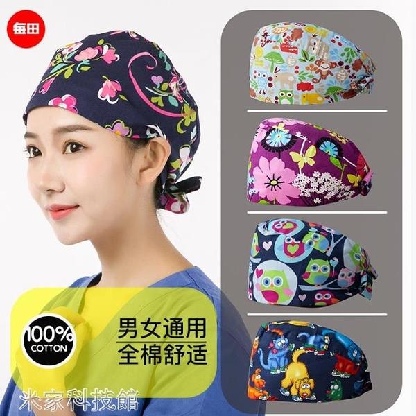護士帽 鏈3每田手術室牙科麻醉美容整形口腔醫生護士純棉印花長發01帽子 米家