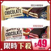 韓國 Orion 好麗友 Market O 草莓塔風味/提拉米蘇風味 巧克力棒 28g【BG Shop】2款供選