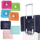 行李收納袋 旅行包 摺疊包 登機 輕便可折 防水行李桿袋 大容量 手提袋 米荻創意精品館