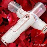蒸臉器迷你美容儀充電便攜式納米噴霧補水儀小型冷噴LXY1033【Pink中大尺碼】