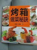 【書寶二手書T4/餐飲_MOD】烤箱做菜秘訣_楊珮珊、高毓茹