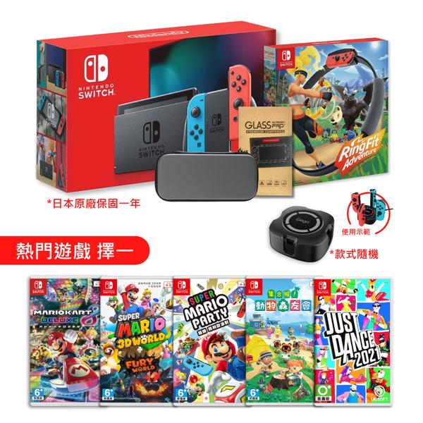 現貨 任天堂Switch加強版紅藍主機(國際版)+健身環+包+貼+充電座+遊戲多選一