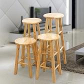 吧台椅 實木收銀台酒吧台椅簡約手機店桌椅子北歐現代酒吧高腳家用高凳子【快速出貨】