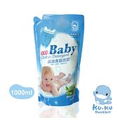 酷咕鴨 嬰兒濃縮洗衣精補充包
