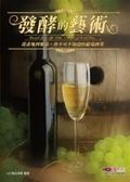 (二手書)發酵的藝術:從產地到餐桌,你不可不知道的葡萄酒事