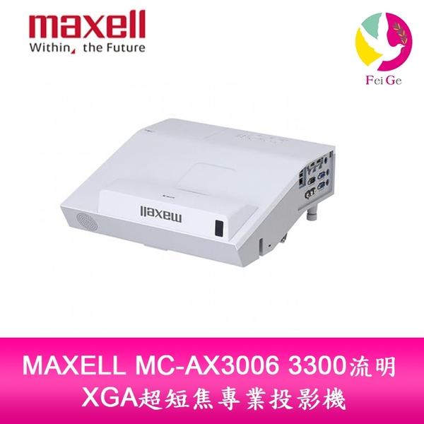 分期0利率 MAXELL MC-AX3006 3300流明 XGA超短焦專業投影機