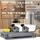 高雄監視器/200萬1080P-TVI/套裝組合【4路監視器+200萬戶外型攝影機*2支】DIY組合優惠價