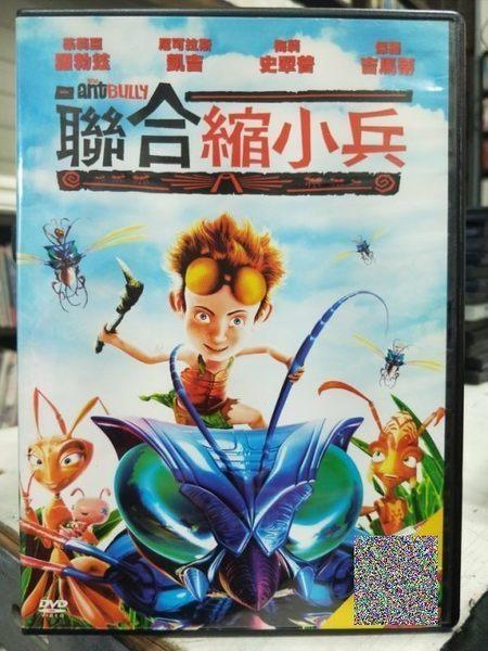 挖寶二手片-Y28-103-正版DVD-動畫【聯合縮小兵】-湯姆漢克監製