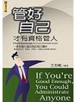 二手書《管好自己才有資格管人If You're Good Enough,You Could Administrate Anyone》 R2Y ISBN:9572943081