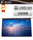 ☆X-VIEW☆ 投影布幕 席白幕面 120吋 16:9 靜音馬達 上黑45CM 遙控線控 AWB-1201690SR