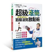 超級滾筒:阿凱醫師的筋膜滾筒放鬆術