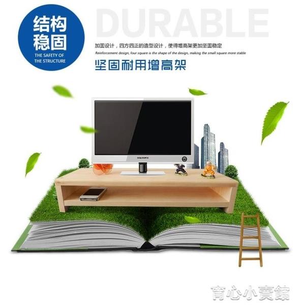 熒屏支架 筆記本收納架電腦螢幕支架顯示器增高架子螢幕墊高底座桌面收納盒YYJ 新年特惠