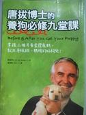 【書寶 書T1 /寵物_XFB 】唐拔博士的養狗必修九堂課_ 唐拔