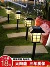 太陽能燈 太陽能戶外草坪燈庭院花園裝飾別墅家用防水小夜燈草地佈置地插燈