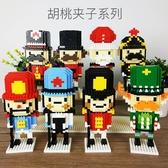 積木樂高迷你玩具胡桃夾子系列【奇趣小屋】