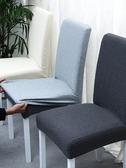 現代簡約加厚彈力椅子套餐椅套通用家用連體座椅套靠背套椅墊凳套