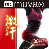 MUVA遠紅外線機能爆汗塑腰(S~M)腰圍60~73cm