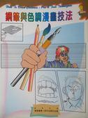 【書寶二手書T1/藝術_ZBE】鋼筆與色調漫畫技法_Todo Ryo