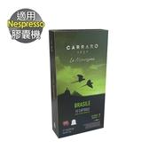 Nespresso 膠囊機相容 Carraro Brasile 咖啡膠囊 (CA-NS26)