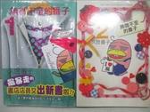 【書寶二手書T5/漫畫書_MNA】無微不至的番子_1&2集合售_久世番子