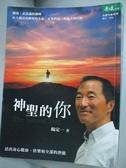 【書寶二手書T2/心靈成長_ZJA】神聖的你-活出身心健康、快樂和全部的潛能_楊定一