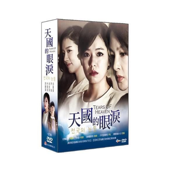 天國的眼淚 DVD (購潮8) 4719850189280