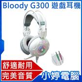 全新 贈耳機架 A4 雙飛燕 Bloody G300 霓彩炫光遊戲耳機 麥克風【免運+3期零利率】