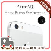 【愛拉風】台中iphone維修 iPhone 5S 返回鍵故障下陷失靈 更換HOME鍵排線總成 PTT推薦店家