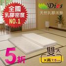 【增床快速、好收納】天然乳膠雙大折疊床墊 - 6x6.2 尺-高 7.5 公分 迪奧斯 Dios