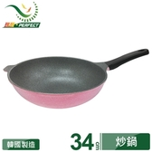 【PERFECT 理想】韓國晶鑽不沾炒鍋34cm粉紅(無蓋)34cm