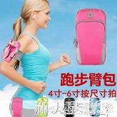 手機臂包 手機臂套女款手臀手機包跑步運動手包手腕包裝手機袋腰帶跑步 滿天星