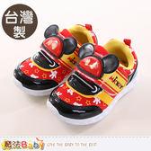 童鞋 台灣製迪士尼米奇正版閃燈鞋 魔法Baby