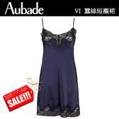Aubade-Crepuscule蠶絲M-L連身細帶褲裝(藍黑)VI87