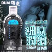 潤滑液 按摩油 情趣用品 嚴選推薦 DUAI獨愛 極潤人體水溶性潤滑液 220ml 經典潤滑型+送尖嘴 水藍