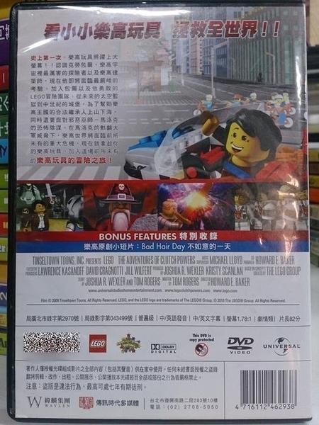 挖寶二手片-B32-正版DVD-動畫【樂高玩具的冒險之旅】-LEGO 國英語發音(直購價)